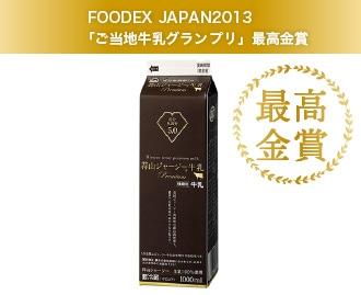 FOODEX JAPAN2013 ご当地牛乳グランプリ 最高金賞