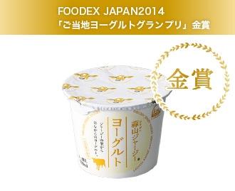 FOODEX JAPAN2014 ご当地ヨーグルトグランプリ 金賞