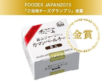 FOODEX JAPAN2015 ご当地チーズグランプリ 金賞
