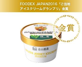 FOODEX JAPAN2016 ご当地アイスクリームグランプリ 金賞
