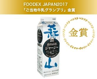 FOODEX JAPAN2017 ご当地牛乳グランプリ 金賞