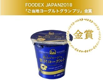 FOODEX JAPAN2018 ご当地ヨーグルトグランプリ 金賞