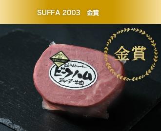 SUFFA2003 金賞