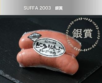 SUFFA2003 銀賞