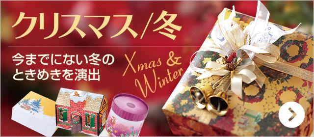 クリスマス/冬