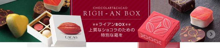 ライアンBOX:上質なショコラのための特別な箱を