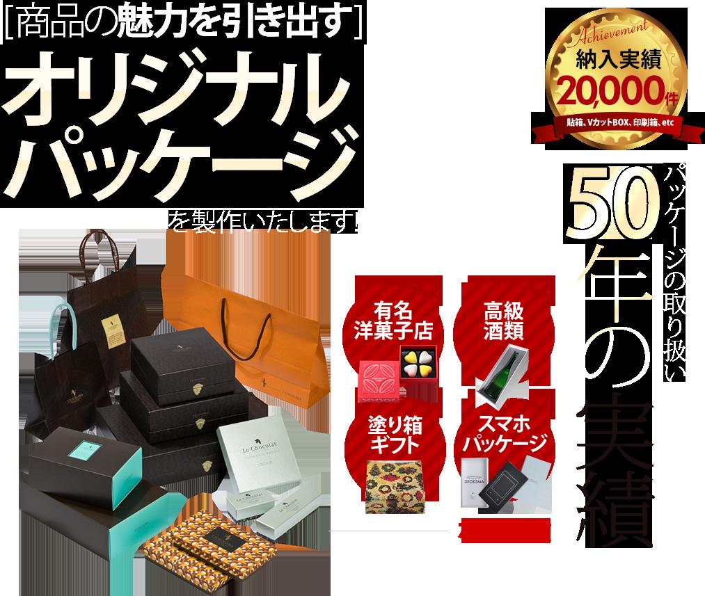 [商品の魅力を引き出す]オリジナルパッケージを制作いたします!