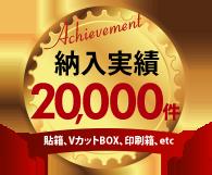 納入実績20,000件