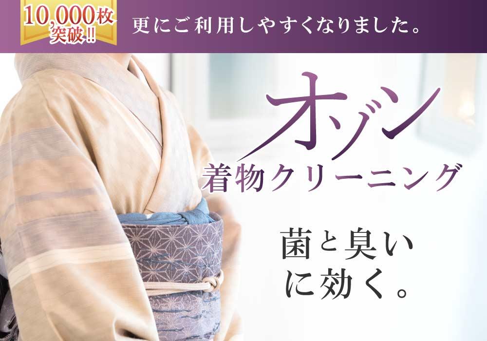 オゾン京洗い