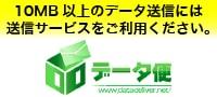 10MB以上のデータ送信にはファイル送信サービスをご利用ください。データ便