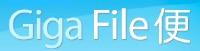 10MB以上のデータ送信にはファイル送信サービスをご利用ください。GigaFIle便