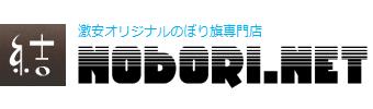 オリジナルのぼり旗専門店 nobori.net