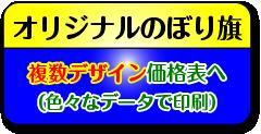 オリジナルのぼり旗_複数デザインのぼり旗価格表へ(⾊々なデータで印刷)