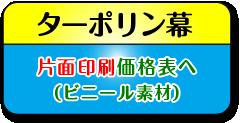 """""""ターポリン幕_片面印刷価格表へ(ビニール素材)"""