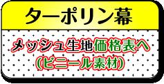 ターポリン幕_メッシュター生地価格表へ(ビニール素材)