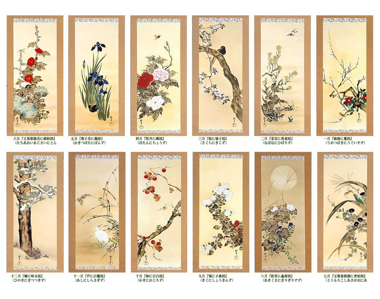 酒井抱一 花鳥十二ヶ月図 複製 掛軸 額装コレクション