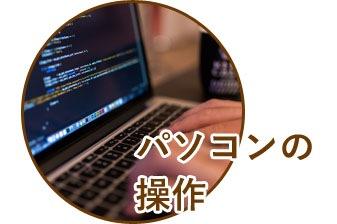 パソコンの操作