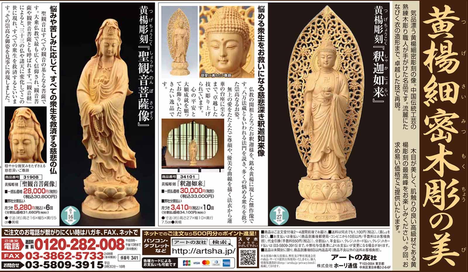 黄楊細密木彫仏像