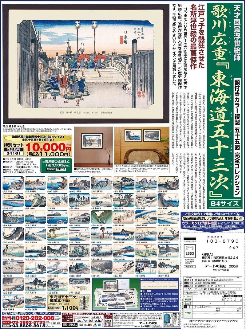 歌川広重 東海道五十三次 カラー複製 五十五図完全コレクション B4サイズ【ポイント5%還元中】
