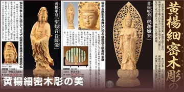 黄楊細密木彫の美