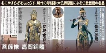 仏像芸術の名品