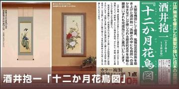 酒井抱一「十二か月花鳥図」