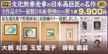 日本画巨匠の花鳥図で四季を楽しむ。