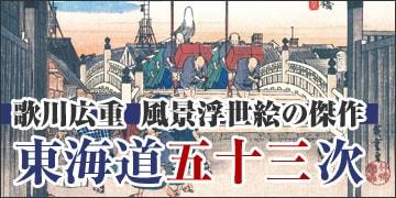 歌川広重『東海道五十三次』全55図揃