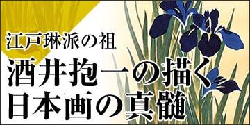 酒井抱一「燕子花に鷭図」等『十二ヶ月花鳥図』 掛軸・額装