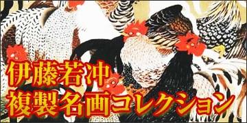 伊藤若冲「群鶏図」等『動植綵絵』 掛軸・額装