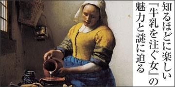 フェルメール牛乳を注ぐ女