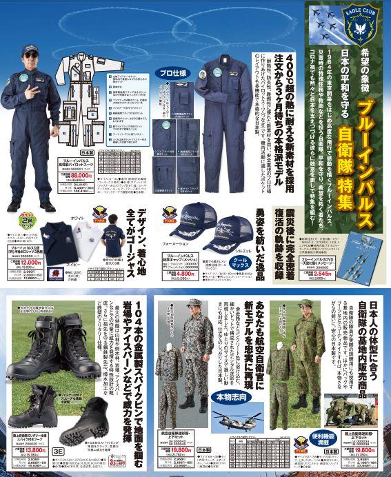 希望の象徴ブルーインパルス&日本の平和を守る自衛隊特集