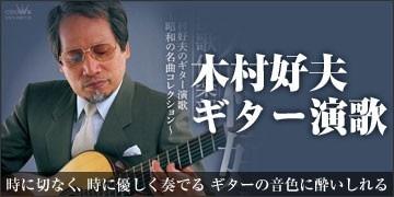 木村好夫ギター演歌