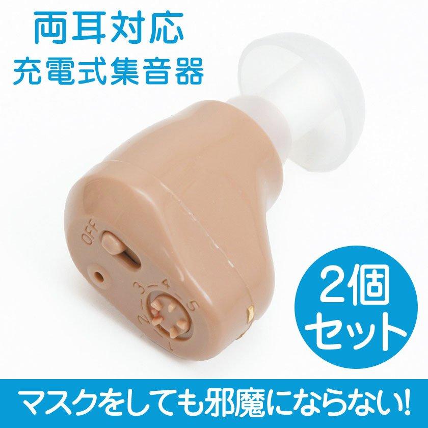 充電式耳穴集音器 2個【ポイント5%還元中】