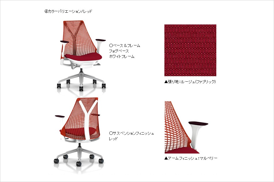 SALY Chair/Herman Miller(セイル チェア/ハーマンミラー)