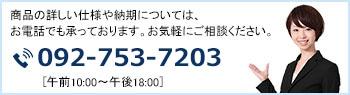 商品の詳しい仕様や納期についてお電話での問い合わせも承っております。お気軽にご連絡ください。092-753-7203 午前11時:30分〜午後19時:30分