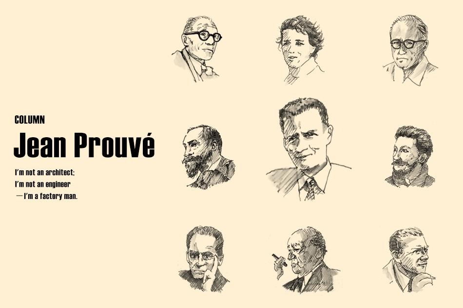 ジャン・プルーヴェを知っていますか?