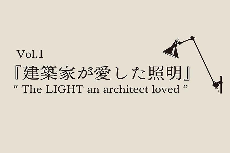 建築家が愛した照明