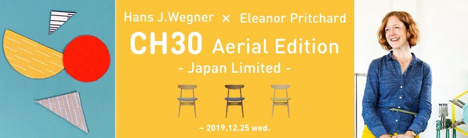 ハンス J.ウェグナー×エレノア・プリチャード CH30 Aerial Edition