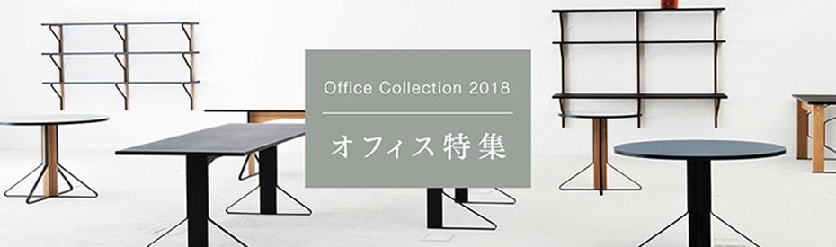 オフィス特集