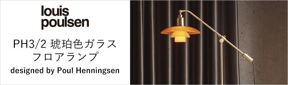 Louis Poulsen PH3/2 琥珀色ガラス フロアランプ