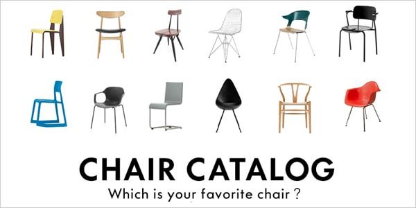 今、ほしい椅子が見つかるカタログ