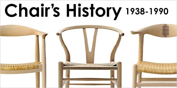 椅子年表でウェグナーの歴史を辿る