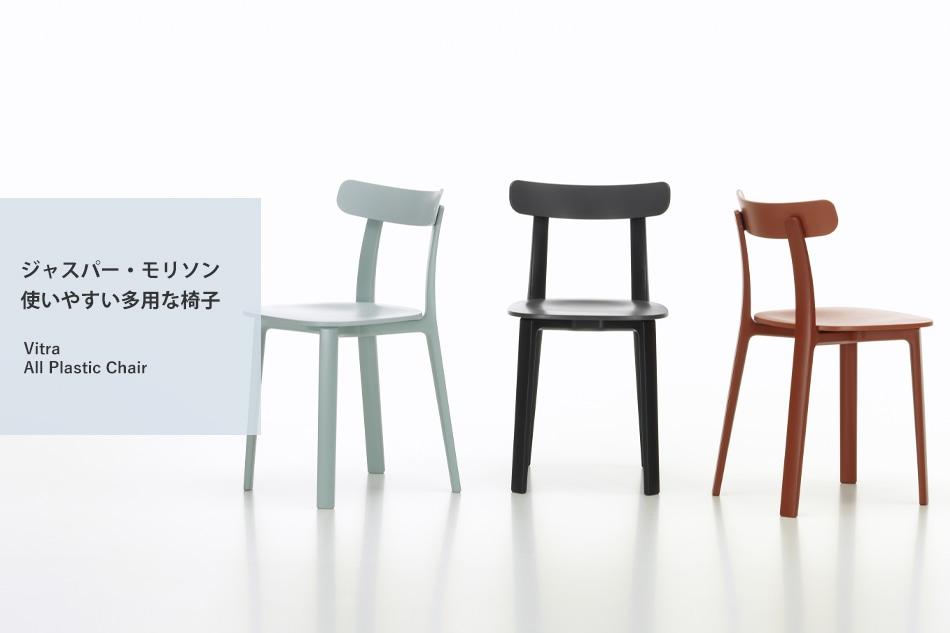 All Plastic Chair/Vitra(オールプラスチックチェア/ヴィトラ)