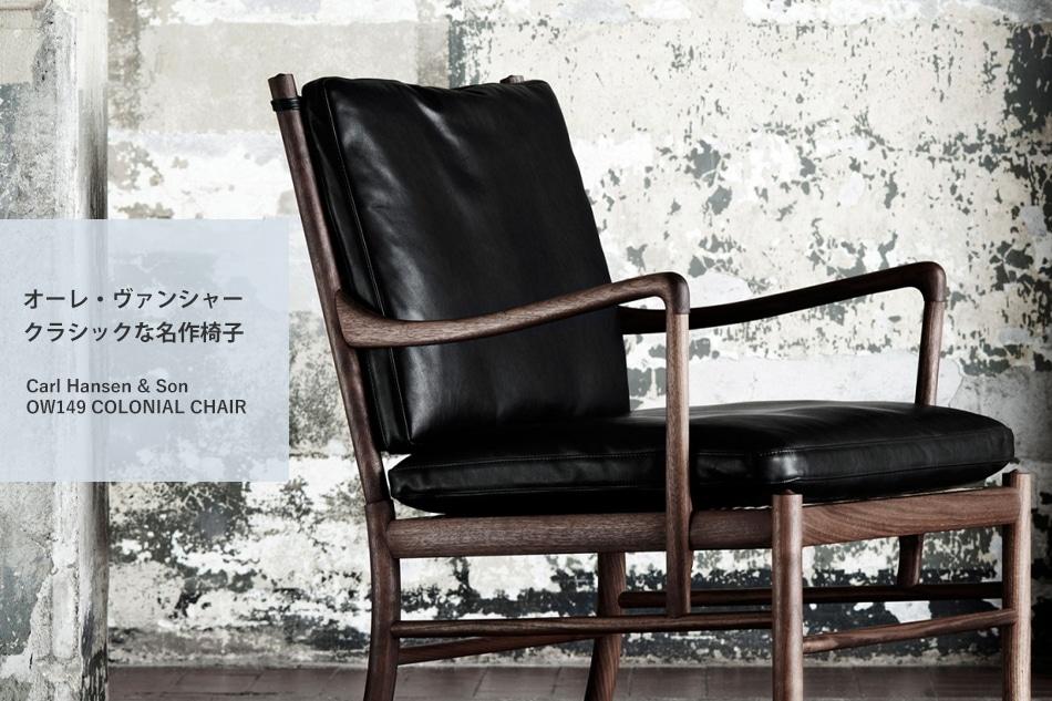 Carl Hansen&Son Colonial Chair