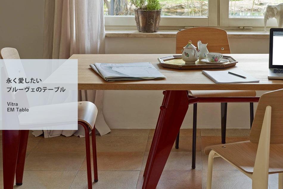EM Table/Vitra(EMテーブル/ヴィトラ)