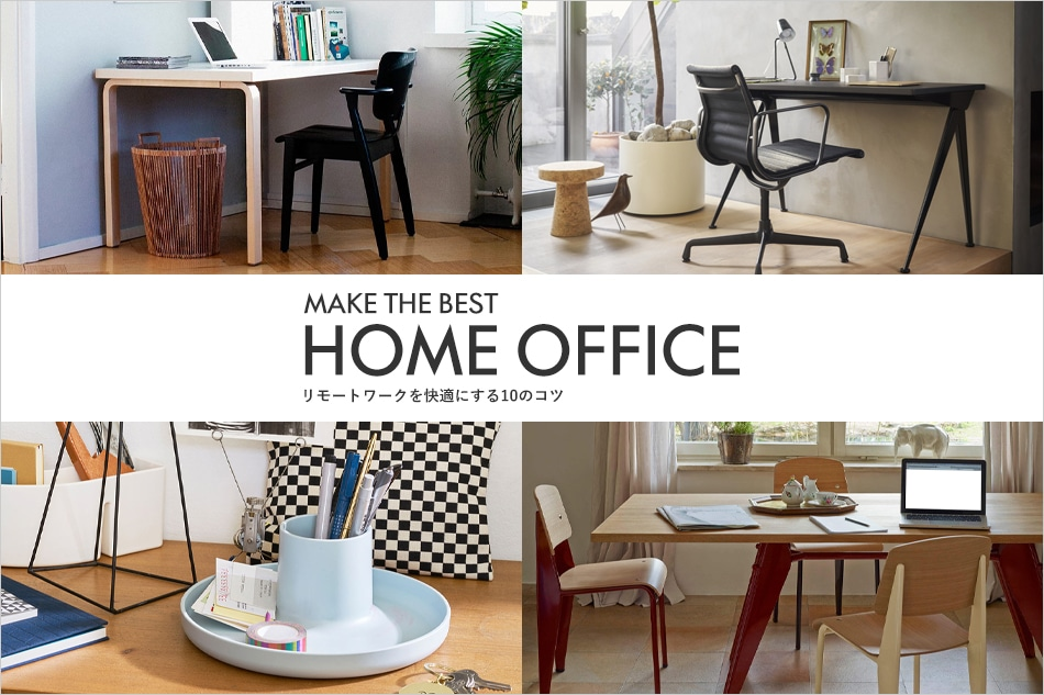 MAKE THE BEST HOME OFFICE<br>リモートワークを快適にする10のコツ