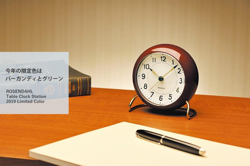 Table Clock Station Limited Color 2019/ROSEDAHL(テーブルクロック ステーション 2019年限定カラー/ローゼンダール)