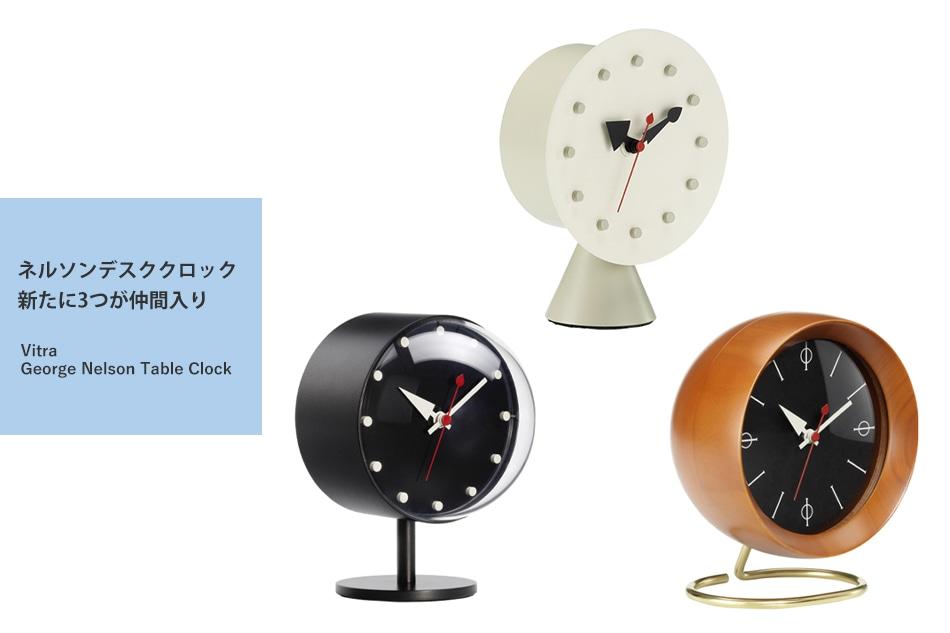 George Nelson Table Clock/Vitra(ジョージ・ネルソン テーブルクロック/ヴィトラ)