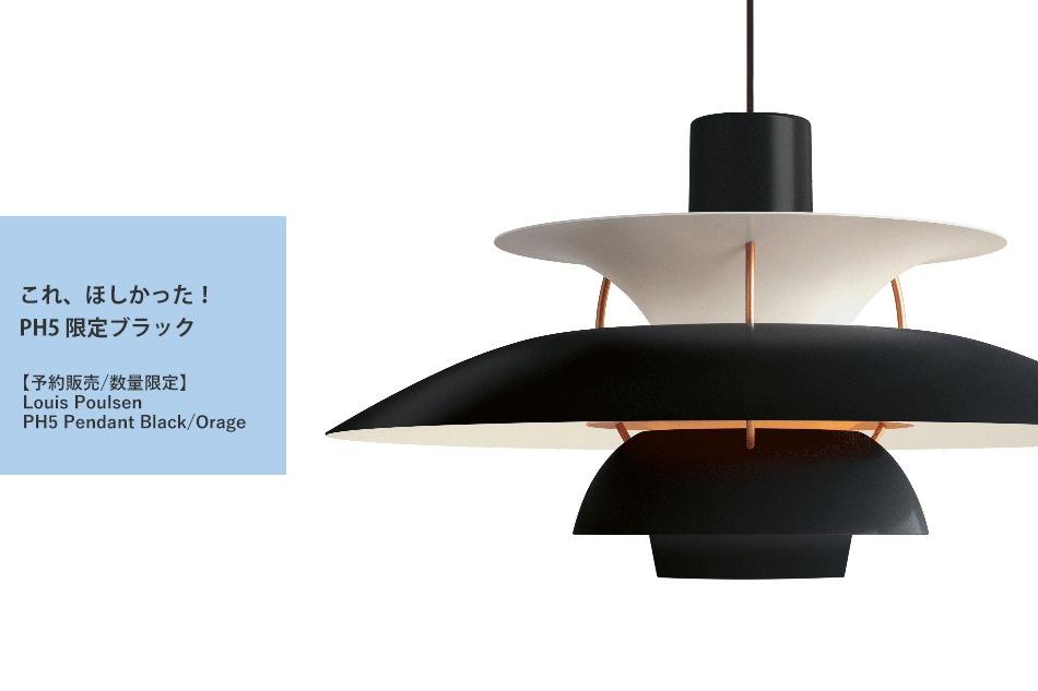 PH5 Pendant Black/Orange/Louis Poulsen(ピーエイチ5 ペンダント ブラック/オレンジ/ルイスポールセン)